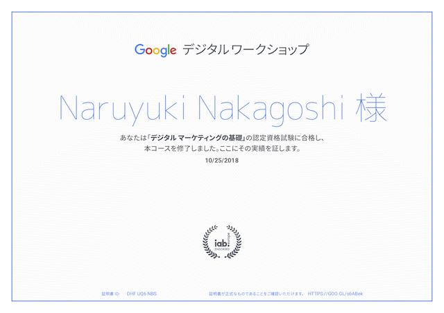 Googleデジタルワークショップ デジタルマーケティング修了証